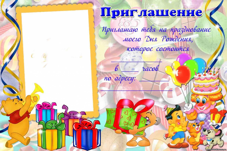 Шаблон пригласительного на день рождения скачать бесплатно
